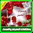 صور وبطاقات صباح ومساء الخير 2019 - بدون نت logo