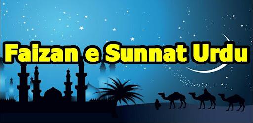 Faizan E Sunnat Book Urdu Pdf