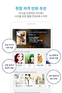 라프텔 - 만화, 웹툰, 애니 추천 screenshot 0