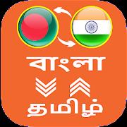 Bengali Tamil Translator