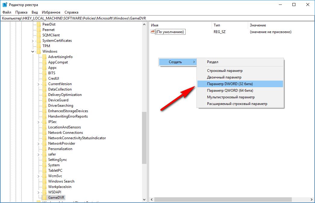 Новый ключ AllowGameDVR
