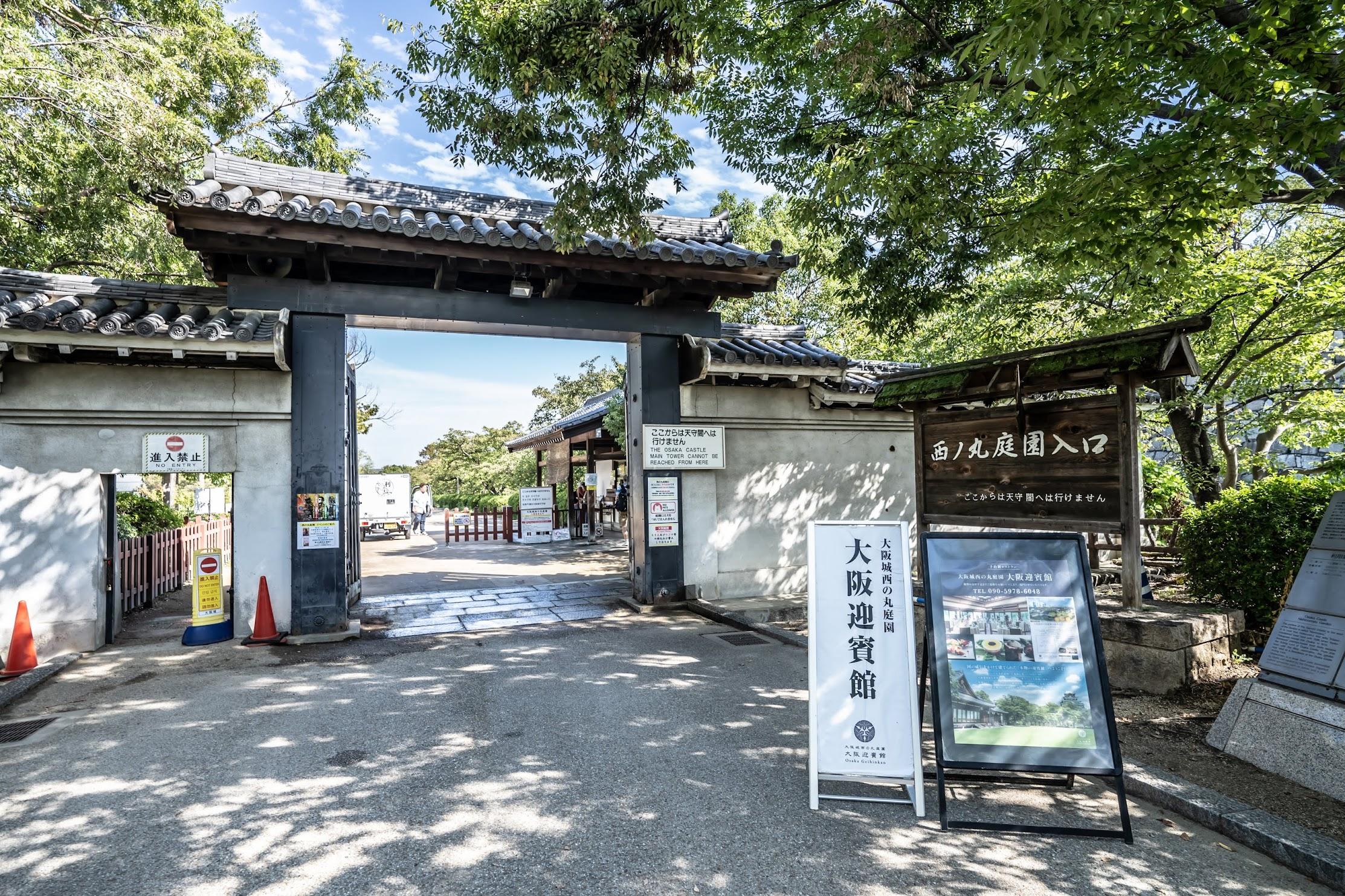 Osaka Castle Park Nishinomaru Garden1