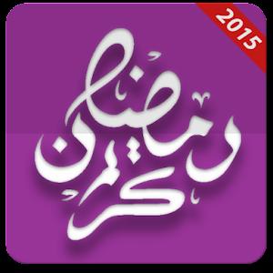 Ramadan Kareem (2015)