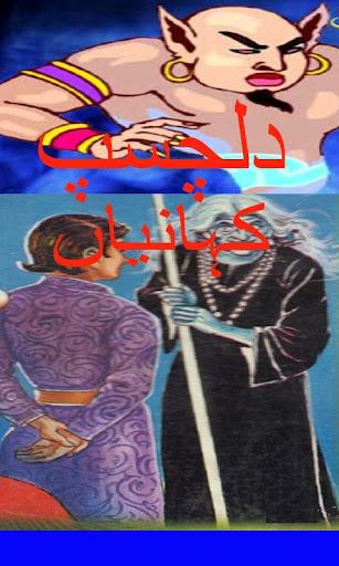 Dilchasp Kahaniya In Urdu