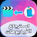 استرجاع الفيديوهات المحدوفة و القديمة مجانا icon