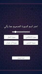 معرفتك في القرآن الكريم - náhled