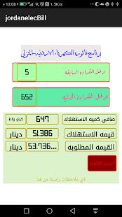 برنامج فاتورة الكهرباء الاردنية المنزلية - náhled