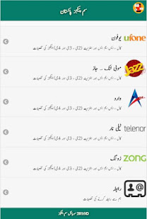 App SIM Packages Pakistan Urdu APK for Windows Phone