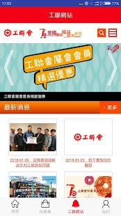 香港工聯會 - Apps on Google Play