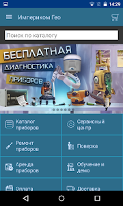 ИмГео screenshot 0