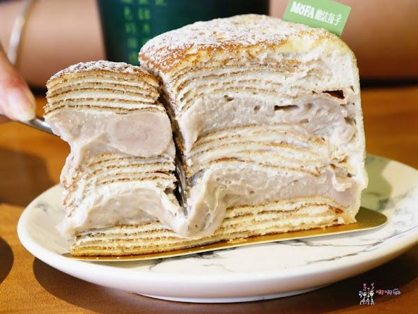 中原超夯甜點店《MOFA 魔法氛子》招牌芋頭千層必點~芋頭多到快要滿出來了!