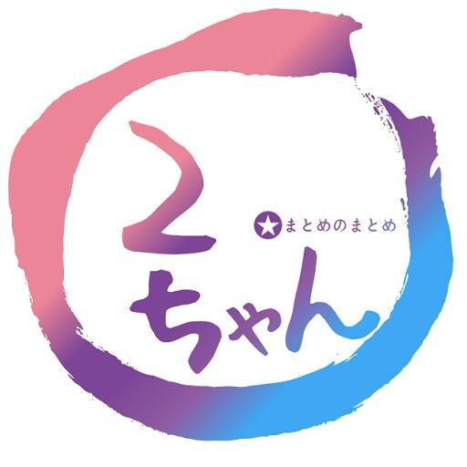娱乐の最新2chまとめのまとめキタ━(゚∀゚)━! LOGO-記事Game
