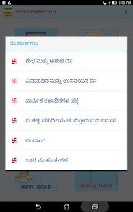 Kannada Sanatan Calendar 2016 Screenshot 12