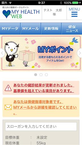 MY HEALTH WEB [マイヘルスウェブ] アプリ