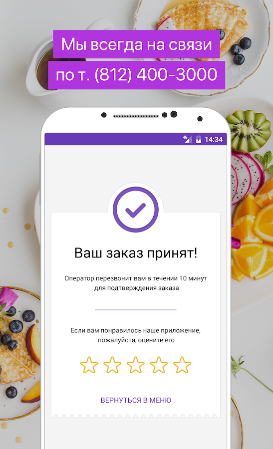 Доставка еды «Bampsi»- screenshot
