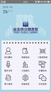 iRead臺北市立圖書館-愛閱讀臺北市立圖書館  螢幕截圖 2