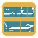بازی لغت چی؟ (What Word) icon