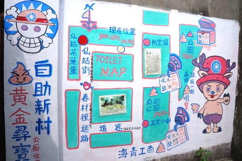 高雄景點推薦-彩繪村之眷村裡迷路【 左營自助新村 】