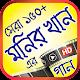 মনির খান এর সেরা গানের ভিডিও – Best of Monir Khan Download on Windows