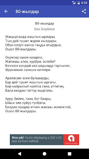 Элдик кыргызча ырлар текст