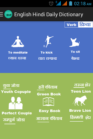 English Hindi Daily Dictionary