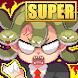 魔界電子 SUPER : 会社と言う名のダンジョン(自動でアイテムを入手するRPGゲーム) - Androidアプリ