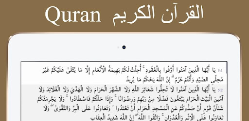 Al-Quran (No ADS!) Easy to use, read, & study. The best free Quran in the market