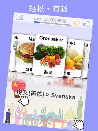 LingoCards瑞典语单字卡-学习瑞典文发音 旅行短句