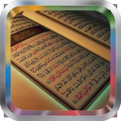 Manzil Quran Pdf