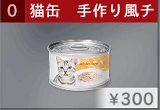 猫缶 手作り風チキンの荒ほぐし