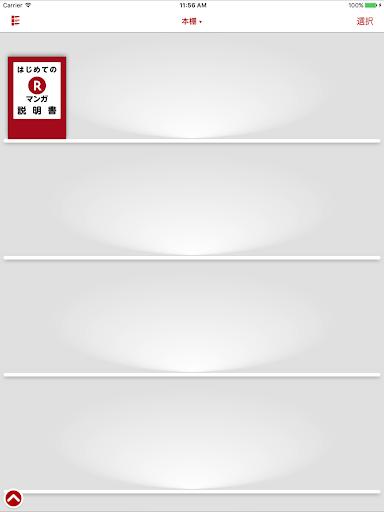 u697du5929u30deu30f3u30acu30d3u30e5u30fcu30a2uff5eu30deu30f3u30acu30fbu30b3u30dfu30c3u30afu3092u7ba1u7406u3059u308bu672cu68dau30d3u30e5u30fcu30a2 1.2.8 screenshots 2