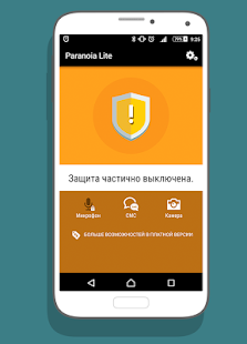 Paranoia Lite: Антишпион Screenshot