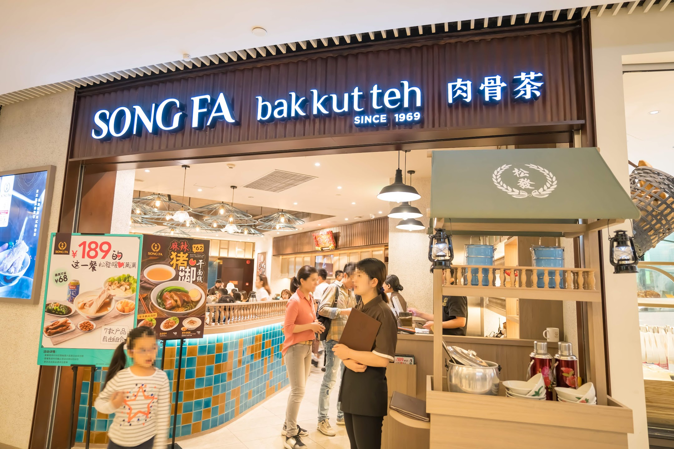 上海 Song Fa bak kut teh