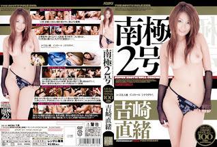 Nao Yoshizaki AZRD-070