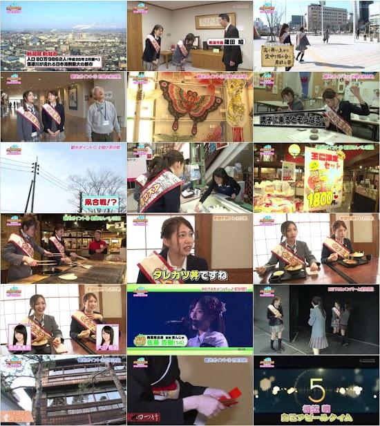 (TV-Variety)(720p) 相笠萌,茂木忍 – AKB観光大使 ep34 160421