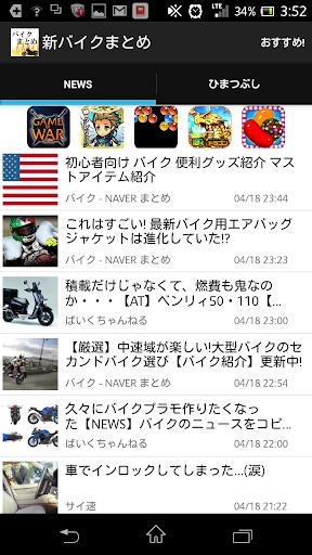 バイクまとめ(二輪まとめ)ニュース!〜最強ver〜