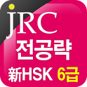 JRC 전공략 新HSK 6급 만점단어 icon