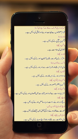 android Khawab ki tabeer in urdu Screenshot 3