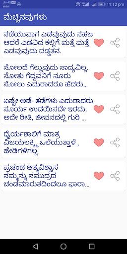 Kannada Nudimuttugalu Motivational Quotes Apk Download Apkpureco
