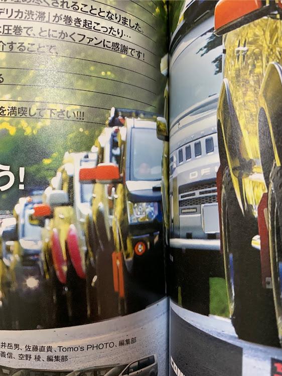 デリカD:5 CV5Wの密会,レッツゴー4WD,ホーンキーホルダー,雑誌掲載,半顔に関するカスタム&メンテナンスの投稿画像5枚目