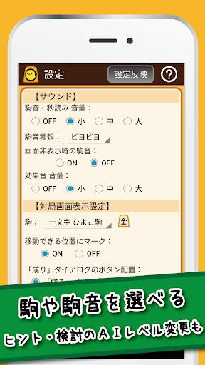 u3074u3088u5c06u68cb - uff14uff10u30ecu30d9u30ebu3067u521du5fc3u8005u304bu3089u9ad8u6bb5u8005u307eu3067u697du3057u3081u308bu30fbu7121u6599u306eu9ad8u6a5fu80fdu5c06u68cbu30a2u30d7u30ea 4.4.5 screenshots 7