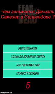 викторина: бойтесь ходячих мертвецов Fear TWD for PC-Windows 7,8,10 and Mac apk screenshot 3