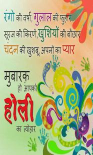 Holi greetings apps on google play screenshot image m4hsunfo