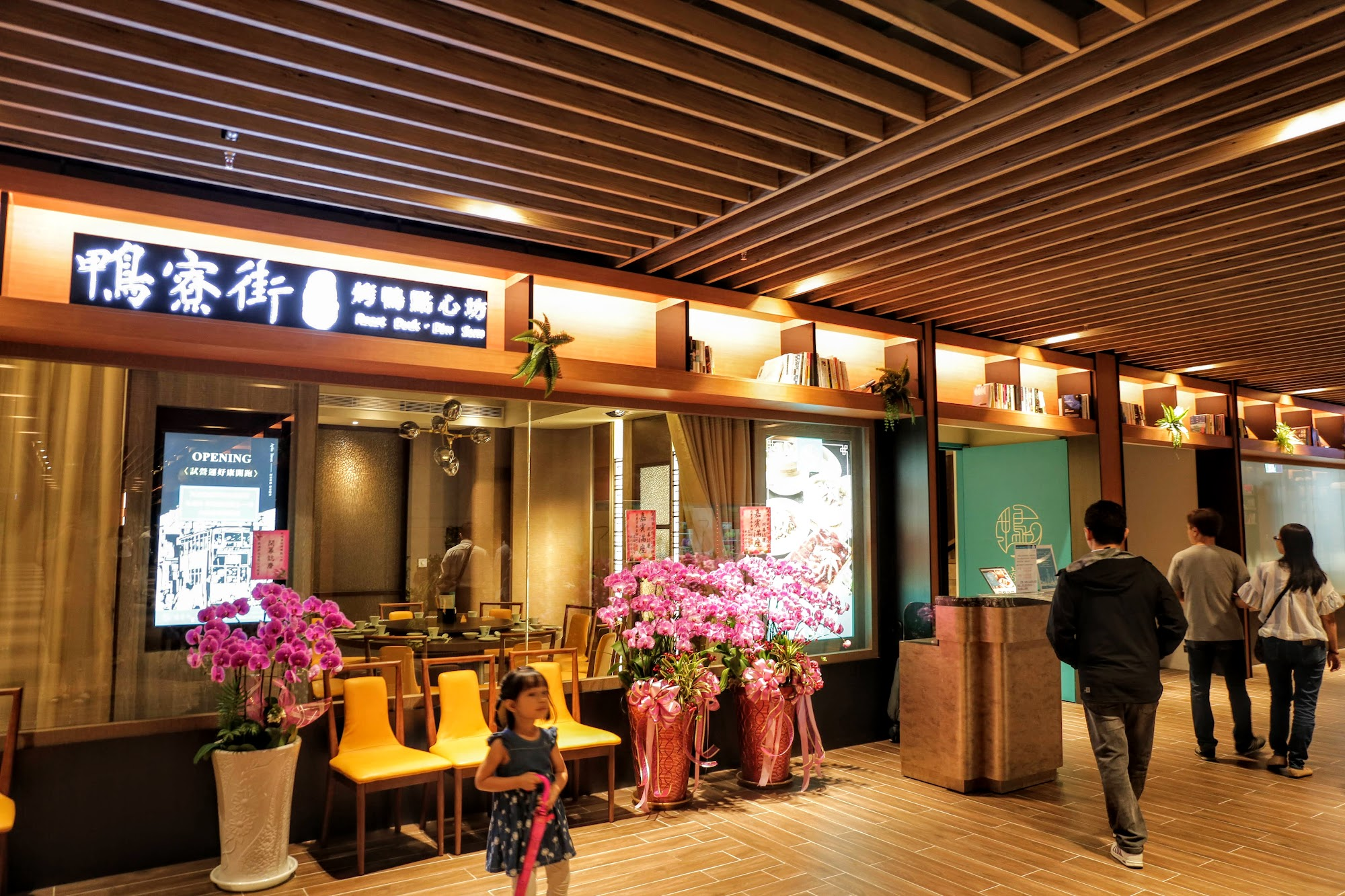 鴨寮街,是港式飲茶店,著名的就是烤鴨