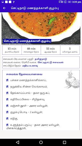 Chettinad Recipes Samayal in Tamil - Veg & Non Veg  screenshots 2