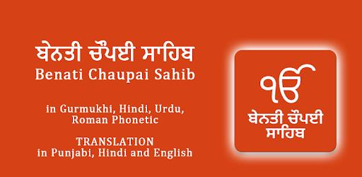 Chaupai Sahib - Page 1