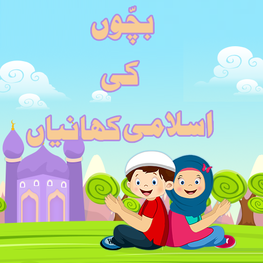 Islamic Stories For Kids(Urdu) - Apps on Google Play