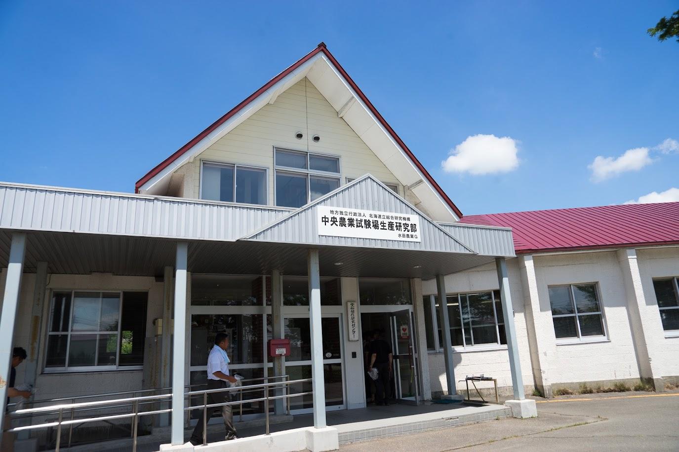 北海道立中央農試岩見沢試験場(岩見沢市)