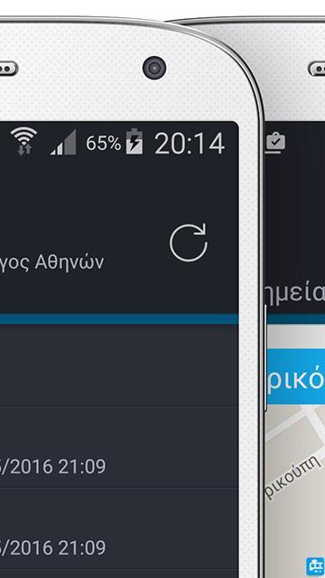 Δικηγορικός Σύλλογος Αθηνών - στιγμιότυπο οθόνης