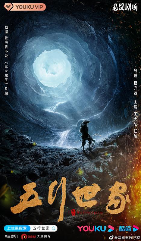 Wuxing Shijia (2021) : Sinopsis dan Review